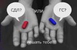 СДЛ или ГС