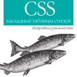 CSS - Каскадные таблицы стилей.