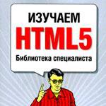 Изучаем HTML5. Библиотека специалиста.