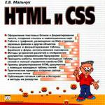 Самоучитель HTML и CSS