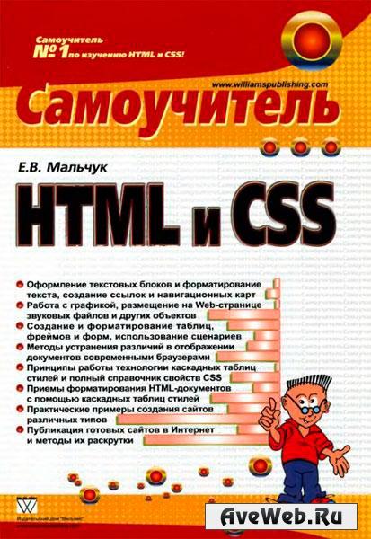 Книга самоучитель создание сайтов скачать создание собственного сайта в системе ucoz