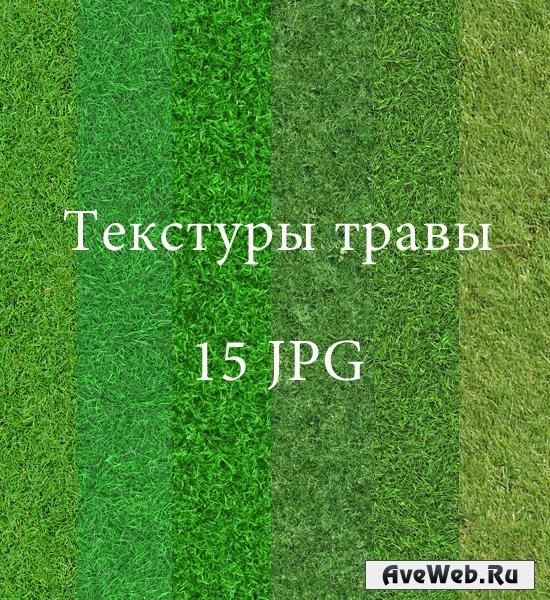 Текстуры травы